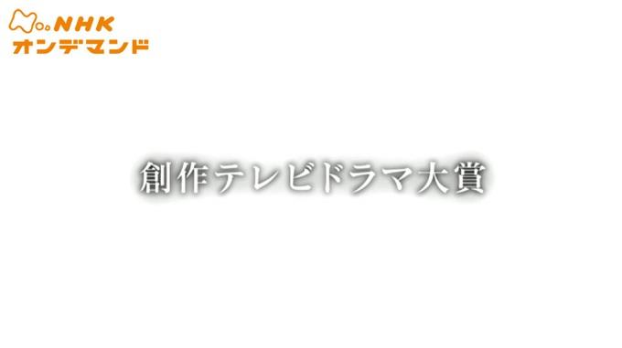 『創作テレビドラマ大賞』はHulu・U-NEXT・dTV・Netflixどれで配信?