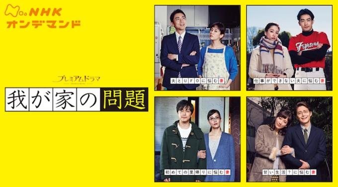 スペシャルドラマ『我が家の問題』はHulu・U-NEXT・dTV・Netflixどれで配信?
