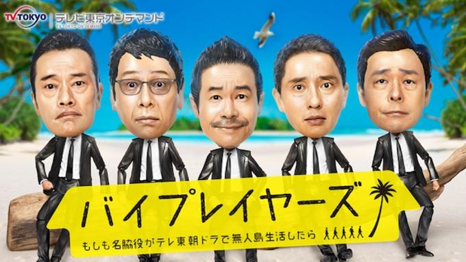 ドラマ『バイプレイヤーズ ~もしも名脇役がテレ東朝ドラで無人島生活したら~』はHulu・U-NEXT・dTV・Netflixどれで配信?