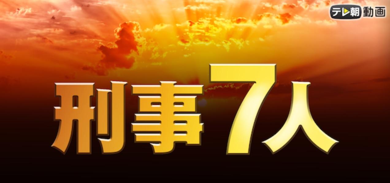 ドラマ『刑事7人(2018)』はHulu・U-NEXT・dTV・Netflixどれで配信?