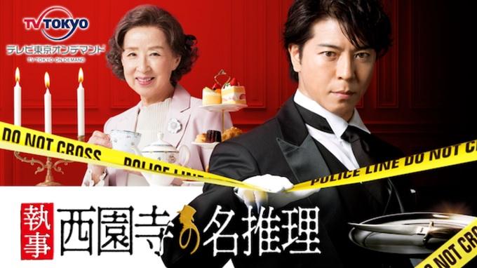 ドラマ『執事 西園寺の名推理』はHulu・U-NEXT・dTV・Netflixどれで配信?