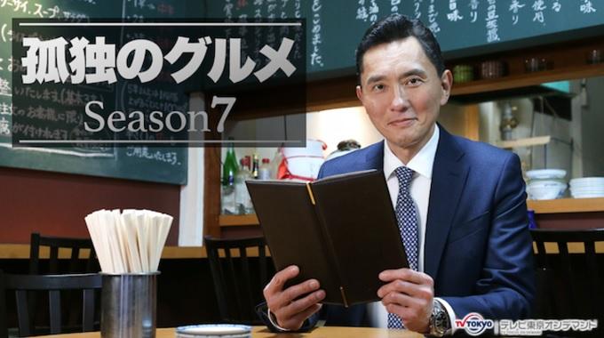 ドラマ『孤独のグルメ Season7』はHulu・U-NEXT・dTV・Netflixどれで配信?