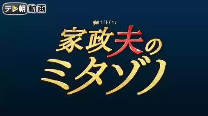 ドラマ『家政夫のミタゾノ(2018)』はHulu・U-NEXT・dTV・Netflixどれで配信?