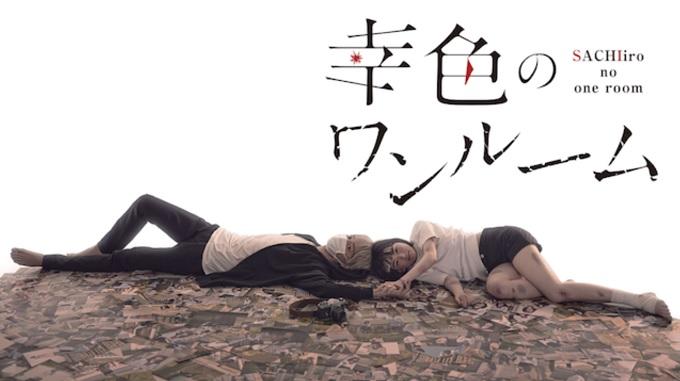 ドラマ『幸色のワンルーム』はHulu・U-NEXT・dTV・Netflixどれで配信?