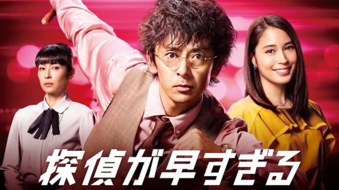 ドラマ『探偵が早すぎる』はHulu・U-NEXT・dTV・Netflixどれで配信?
