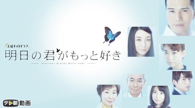ドラマ『明日の君がもっと好き』はHulu・U-NEXT・dTV・Netflixどれで配信?