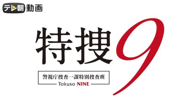 ドラマ『特捜9』はHulu・U-NEXT・dTV・Netflixどれで配信?
