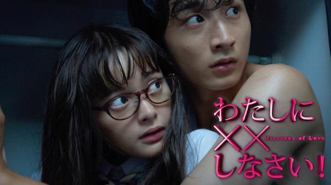 ドラマ『私に××しなさい』はHulu・U-NEXT・dTV・Netflixどれで配信?
