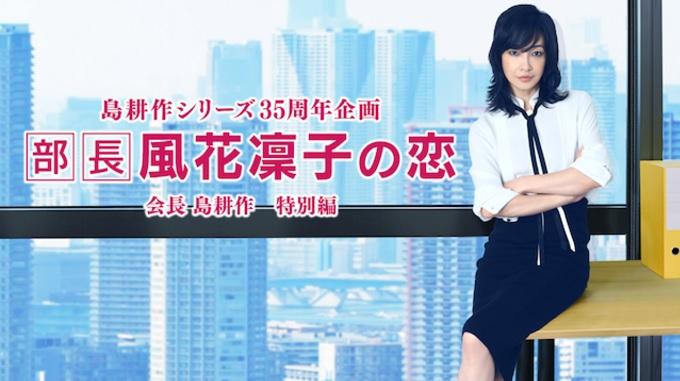 ドラマ『部長 風花凜子の恋』はHulu・U-NEXT・dTV・Netflixどれで配信?