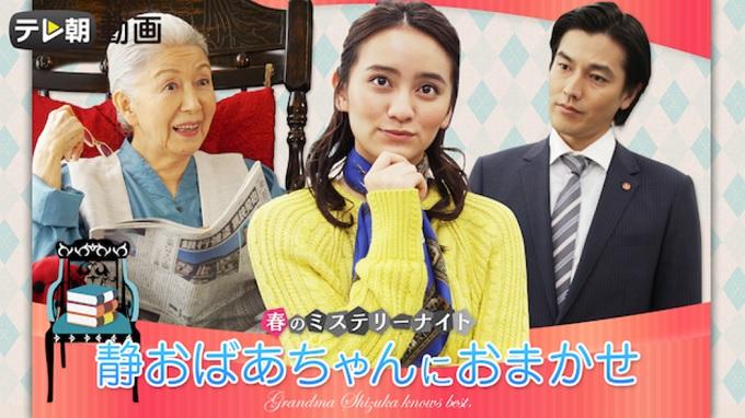 ドラマ『静おばあちゃんにおまかせ』はHulu・U-NEXT・dTV・Netflixどれで配信?