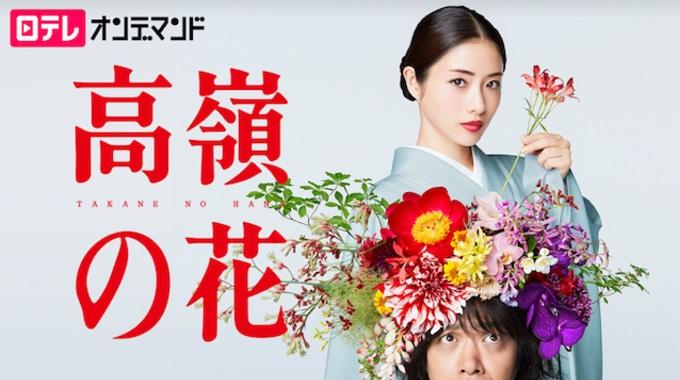 ドラマ『高嶺の花』はHulu・U-NEXT・dTV・Netflixどれで配信?
