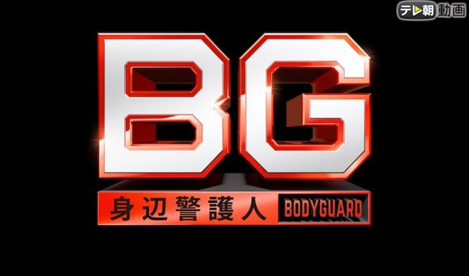 ドラマ『BG~身辺警護人~』はHulu・U-NEXT・dTV・Netflixどれで配信?