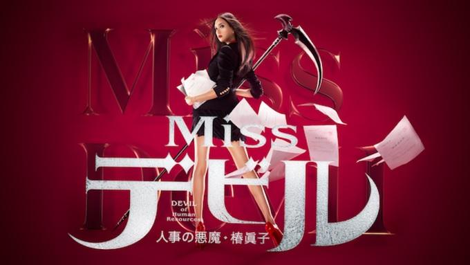 ドラマ『Missデビル 人事の悪魔・椿眞子』はHulu・dTV・Netflixどれで配信?