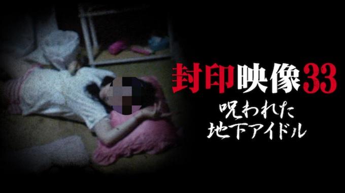『封印映像33 呪われた地下アイドル』はHulu・U-NEXT・dTV・Netflixどれで配信?