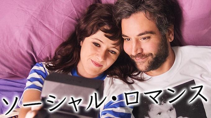 映画『ソーシャル・ロマンス』はHulu・U-NEXT・dTV・Netflixどれで配信?