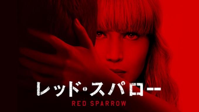 映画『レッド・スパロー』はHulu・U-NEXT・dTV・Netflixどれで配信?