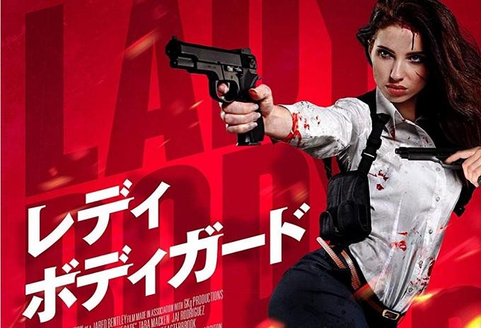 映画『レディ・ボディガード』はHulu・U-NEXT・dTV・Netflixどれで配信?