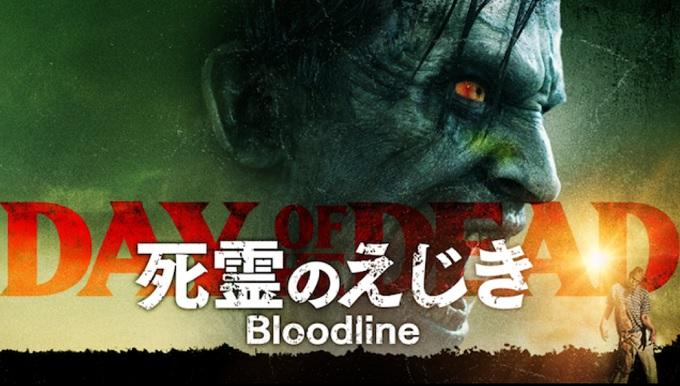 映画『死霊のえじき Bloodline』はHulu・U-NEXT・dTV・Netflixどれで配信?