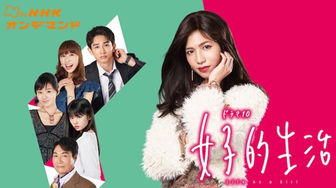 ドラマ『女子的生活』はHulu・U-NEXT・dTV・Netflixどれで配信?