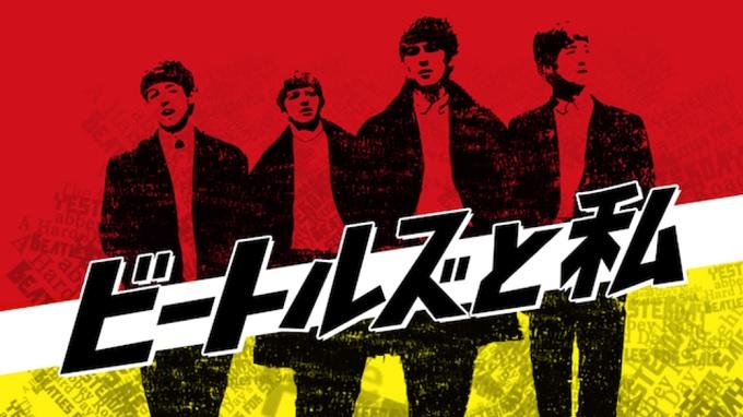 ドキュメンタリー映画『ビートルズと私』はHulu・U-NEXT・dTV・Netflixどれで配信?