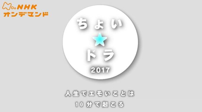 『ちょい☆ドラ2017』はHulu・U-NEXT・dTV・Netflixどれで配信?