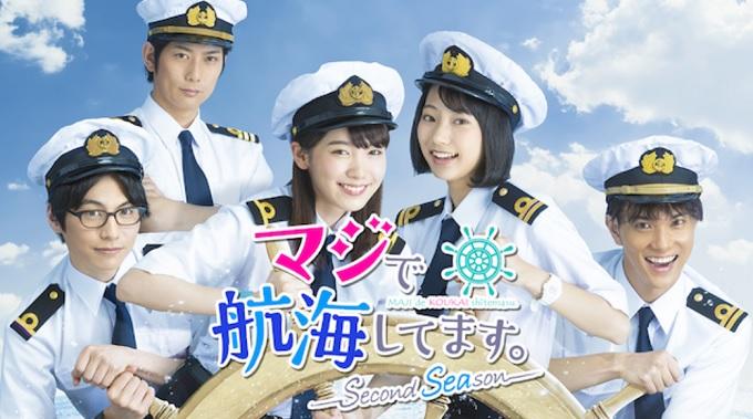 ドラマ『マジで航海してます。~ Second Season ~』はHulu・U-NEXT・dTV・Netflixどれで配信?