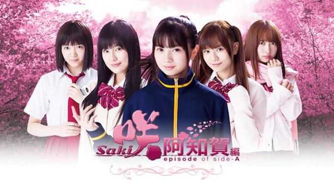 実写ドラマ『咲-Saki-阿知賀編 episode of side-A』はHulu・U-NEXT・dTV・Netflixどれで配信?