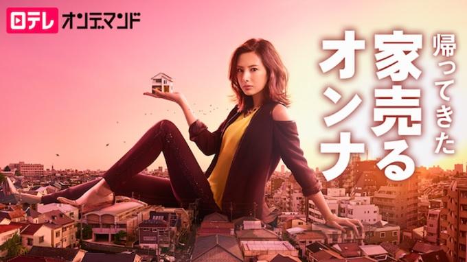 ドラマ『帰ってきた家売るオンナ』はHulu・dTV・Netflixどれで配信?