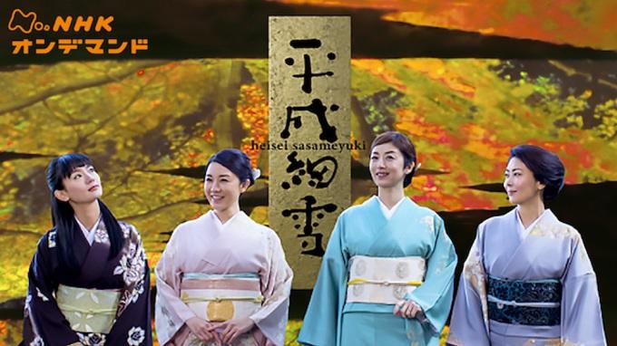 ドラマ『平成細雪』はHulu・U-NEXT・dTV・Netflixどれで配信?