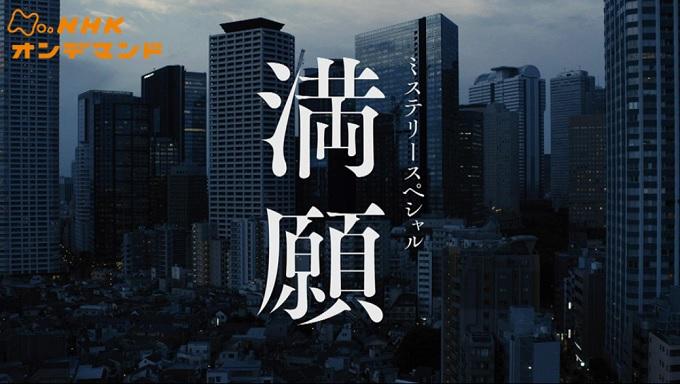 ドラマ『満願』はHulu・U-NEXT・dTV・Netflixどれで配信?