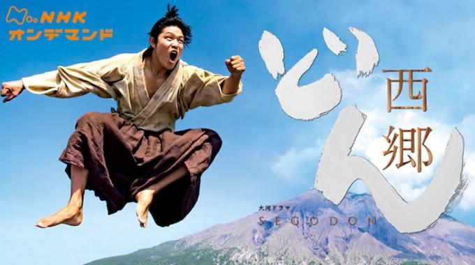 大河ドラマ『西郷どん』はHulu・U-NEXT・dTV・Netflixどれで配信?