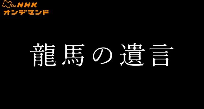 ドラマ『龍馬の遺言』はHulu・U-NEXT・dTV・Netflixどれで配信?