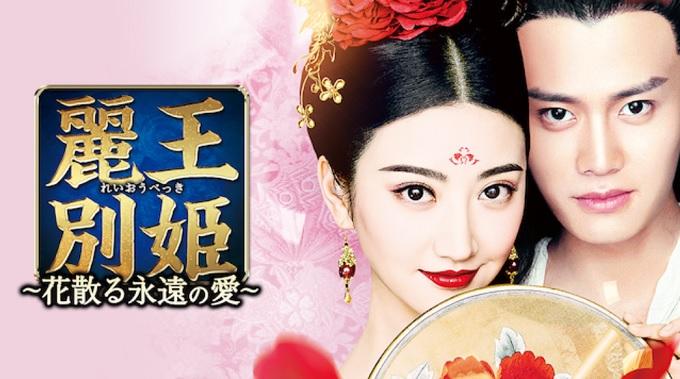 中国ドラマ『麗王別姫~花散る永遠の愛~』はHulu・U-NEXT・Netflixどれで配信?