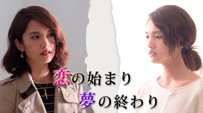 台湾ドラマ『恋の始まり 夢の終わり』はHulu・U-NEXT・dTV・Netflixどれで配信?