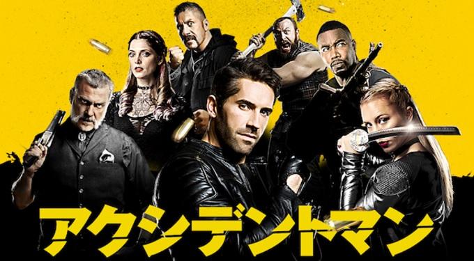 映画『アクシデントマン』はHulu・U-NEXT・dTV・Netflixどれで配信?
