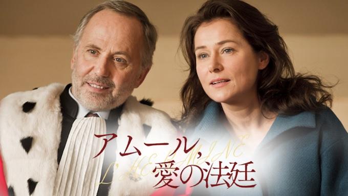 映画『アムール、愛の法廷』はHulu・U-NEXT・dTV・Netflixどれで配信?