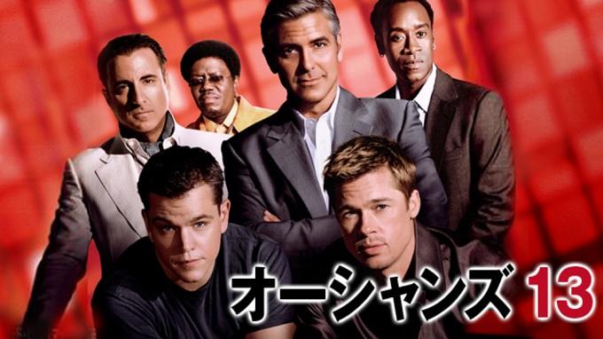 映画『オーシャンズ13』はHulu・U-NEXT・dTV・Netflixどれで配信?
