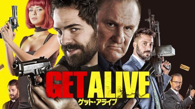 映画『ゲット・アライブ』はHulu・U-NEXT・dTV・Netflixどれで配信?