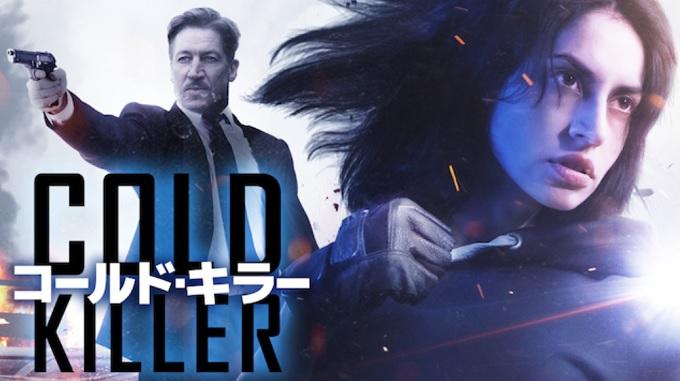 映画『コールド・キラー』はHulu・U-NEXT・dTV・Netflixどれで配信?