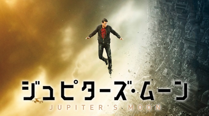 映画『ジュピターズ・ムーン』はHulu・U-NEXT・dTV・Netflixどれで配信?
