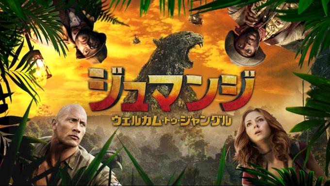 映画『ジュマンジ/ウェルカム・トゥ・ジャングル』はHulu・U-NEXT・dTV・Netflixどれで配信?