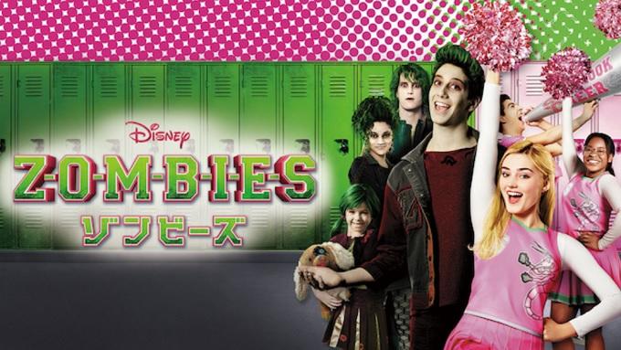 映画『ゾンビーズ』はHulu・U-NEXT・dTV・Netflixどれで配信?
