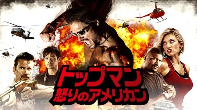 映画『トップマン 怒りのアメリカン』はHulu・U-NEXT・dTV・Netflixどれで配信?
