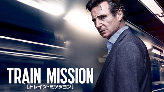 映画『トレイン・ミッション』はHulu・U-NEXT・dTV・Netflixどれで配信?
