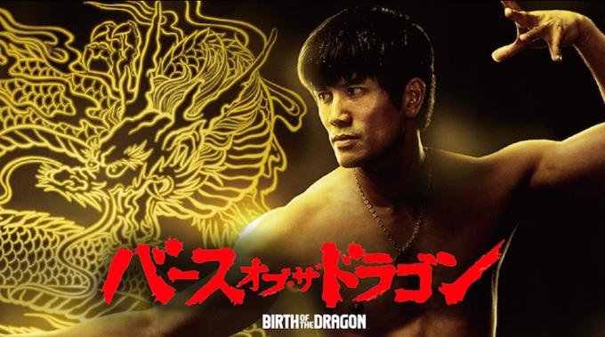 映画『バース・オブ・ザ・ドラゴン』はHulu・U-NEXT・dTV・Netflixどれで配信?