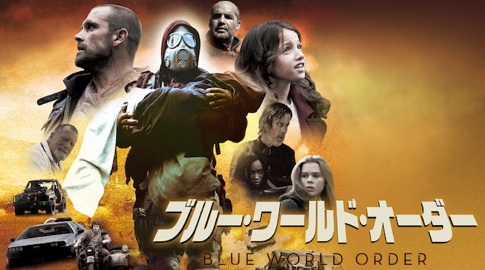映画『BLUE WORLD ORDER』はHulu・U-NEXT・dTV・Netflixどれで配信?