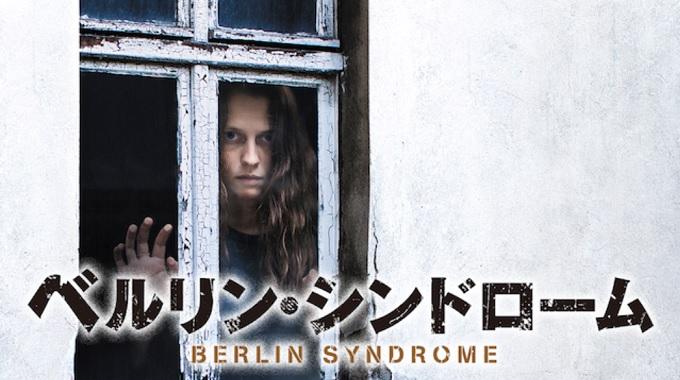 映画『ベルリン・シンドローム』はHulu・U-NEXT・dTV・Netflixどれで配信?