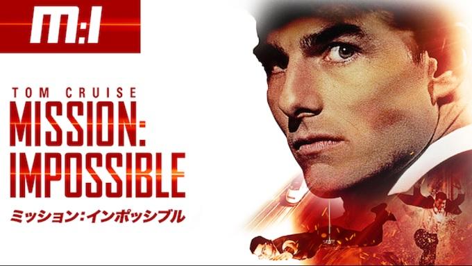 映画『ミッション:インポッシブル』はHulu・U-NEXT・dTV・Netflixどれで配信?