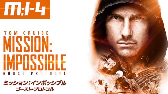 映画『ミッション:インポッシブル/ゴースト・プロトコル』はHulu・U-NEXT・dTV・Netflixどれで配信?