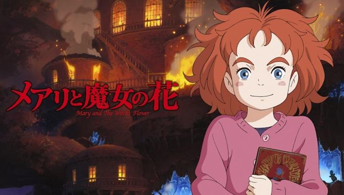 アニメ映画『メアリと魔女の花』はHulu・U-NEXT・dTV・Netflixどれで配信?